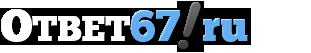 Ответ67.ру